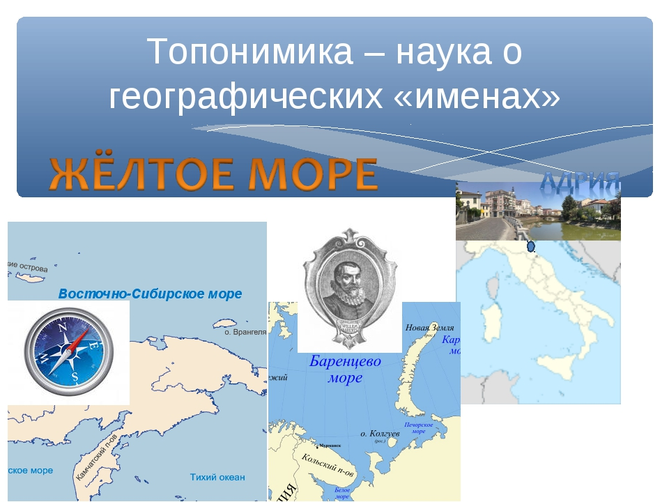 Топонимика – наука о географических «именах»