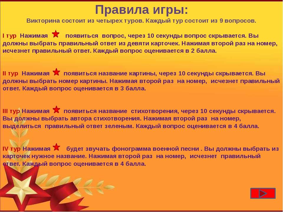 1 2 3 5 4 7 6 9 8 Анна Ахматова Владимир Высоцкий Расул Гамзатов Михаил Исако...