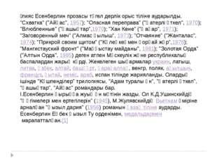 """Ӏлияс Есенберлин прозасы түгел дерлік орыс тіліне аударылды. """"Схватка"""" (""""Айқа"""