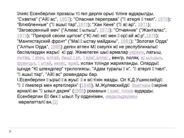 """Ӏлияс Есенберлин прозасы түгел дерлік орыс тіліне аударылды. """"Схватка"""" (""""Айқа..."""