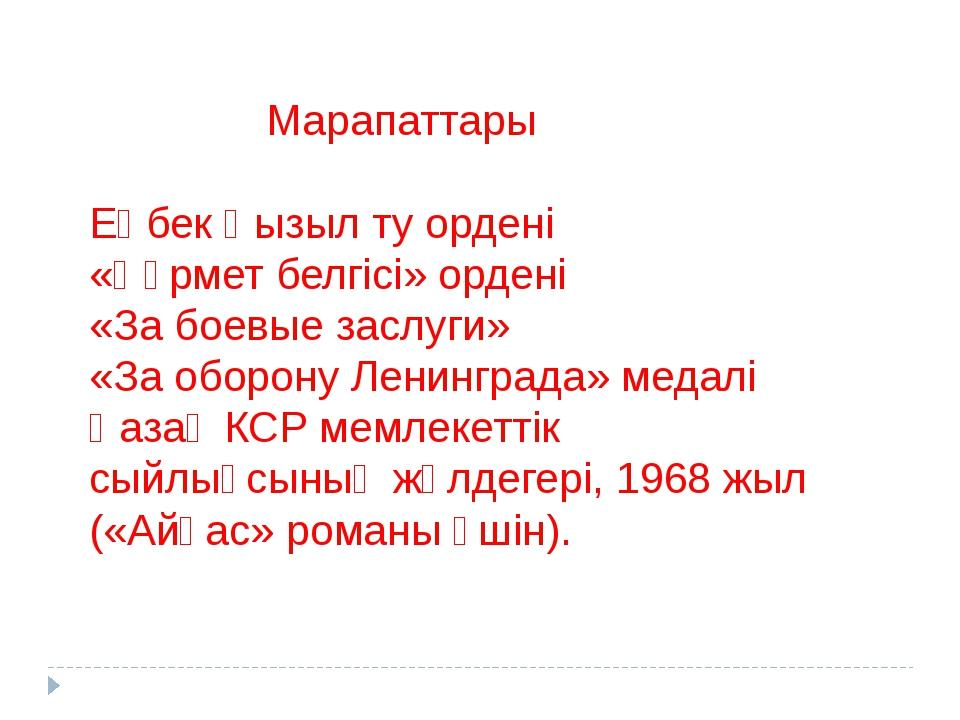 Марапаттары Еңбек Қызыл ту ордені «Құрмет белгісі» ордені «За боевые заслуги...