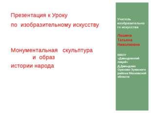 Презентация к Уроку по изобразительному искусству в 7 классе Монументальная