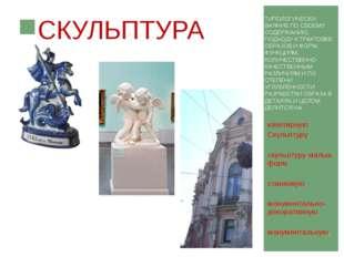 СКУЛЬПТУРА ювелирную Скульптуру скульптуру малых форм станковую монументально