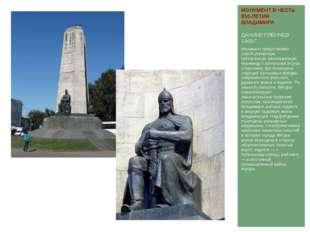 Монумент представляет собой усечённую трёхгранную белокаменную пирамиду с вог