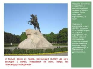 На одной из складок плаща Петра I скульптор оставил надпись «Лепил и отливал