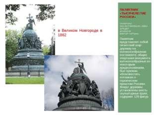 Памятник представляет собой гигантский шар-державу на колоколообразном постам