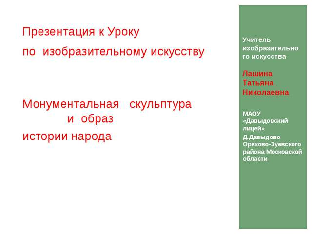 Презентация к Уроку по изобразительному искусству в 7 классе Монументальная...