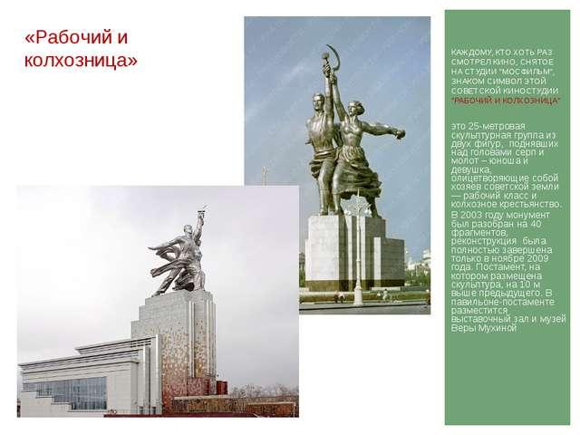 это 25-метровая скульптурная группа из двух фигур, поднявших над головами сер...