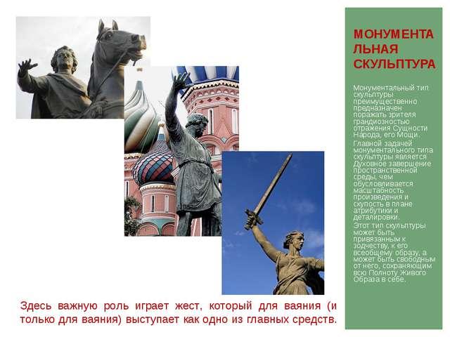 Монументальный тип скульптуры преимущественно предназначен поражать зрителя г...
