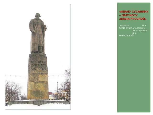 В образе Ивана Сусанина, созданном Лавинским с убедительной художественной си...