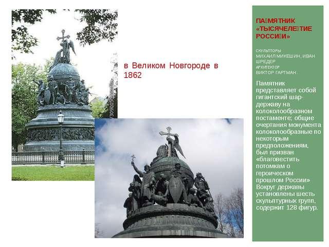 Памятник представляет собой гигантский шар-державу на колоколообразном постам...