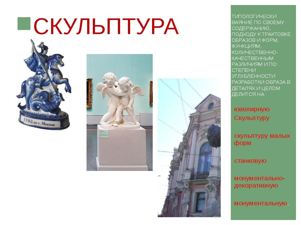 СКУЛЬПТУРА ювелирную Скульптуру скульптуру малых форм станковую монументально...