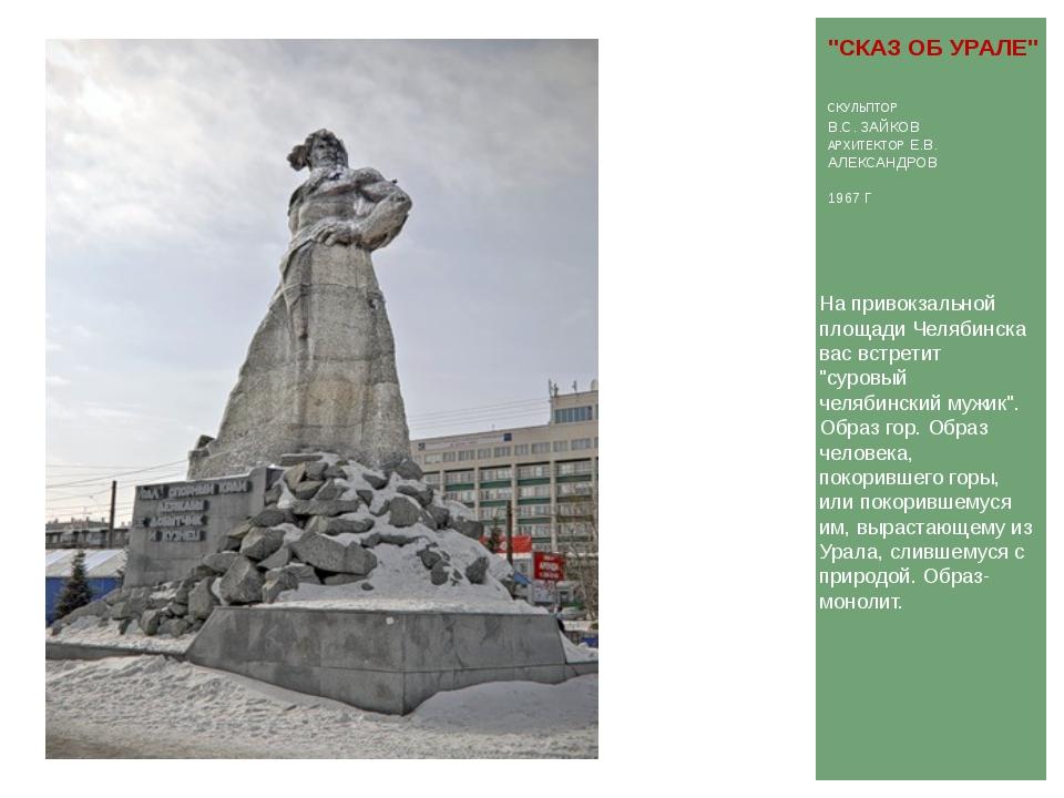 """На привокзальной площади Челябинска вас встретит """"суровый челябинский мужик""""...."""