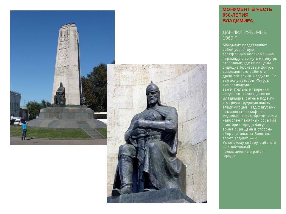 Монумент представляет собой усечённую трёхгранную белокаменную пирамиду с вог...