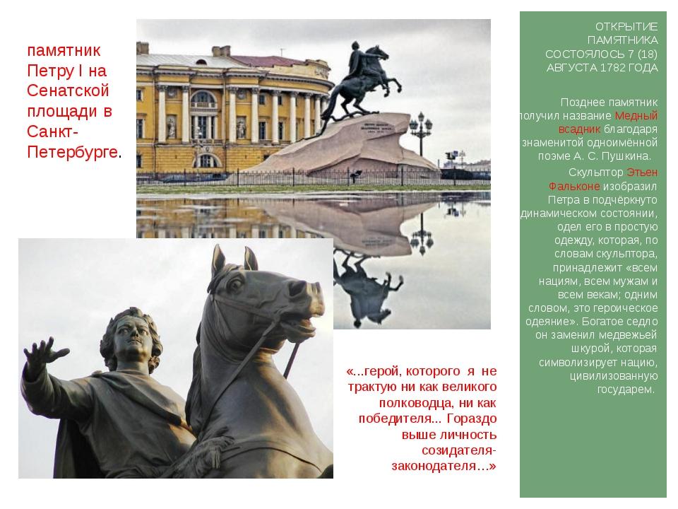 Позднее памятник получил название Медный всадник благодаря знаменитой одноим...