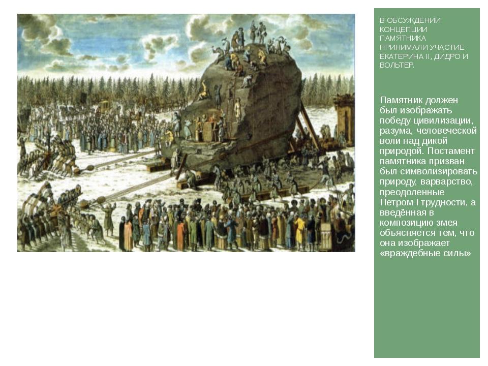 Памятник должен был изображать победу цивилизации, разума, человеческой воли...