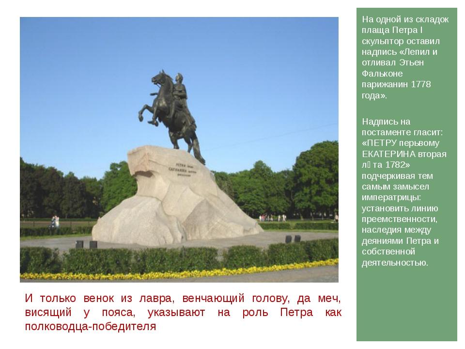 На одной из складок плаща Петра I скульптор оставил надпись «Лепил и отливал...