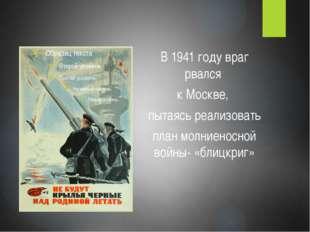 В 1941 году враг рвался к Москве, пытаясь реализовать план молниеносной войн