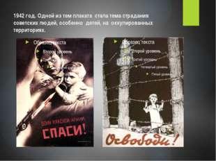 1942 год. Одной из тем плаката стала тема страдания советских людей, особенно