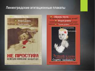 Ленинградские агитационные плакаты