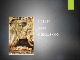 Плакат звал к отмщению