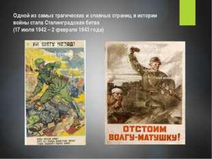 Одной из самых трагических и славных страниц в истории войны стала Сталинград