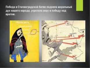 Победа в Сталинградской битве подняла моральный дух нашего народа, укрепила в