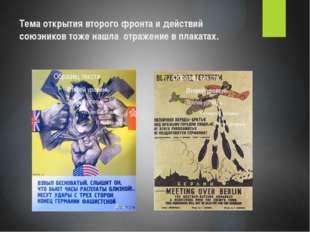 Тема открытия второго фронта и действий союзников тоже нашла отражение в плак