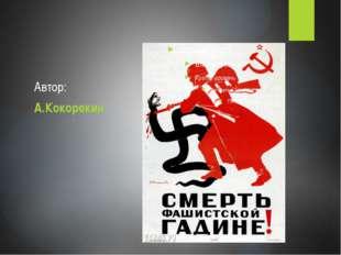 Автор: А.Кокорекин