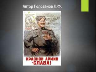 Автор Голованов Л.Ф.