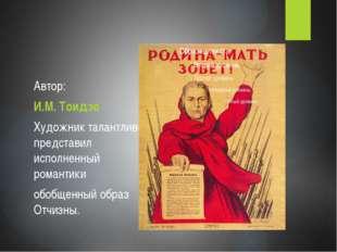 Автор: И.М. Тоидзе Художник талантливо представил исполненный романтики обоб