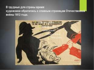 В трудные для страны время художники обратились к славным страницам Отечестве