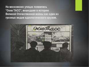 """На московских улицах появились """"Окна ТАСС"""", вошедшие в историю Великой Отечес"""