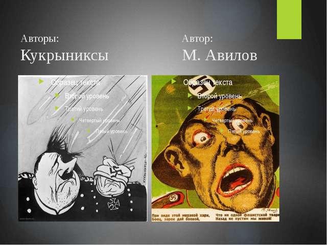 Авторы: Автор: Кукрыниксы М. Авилов