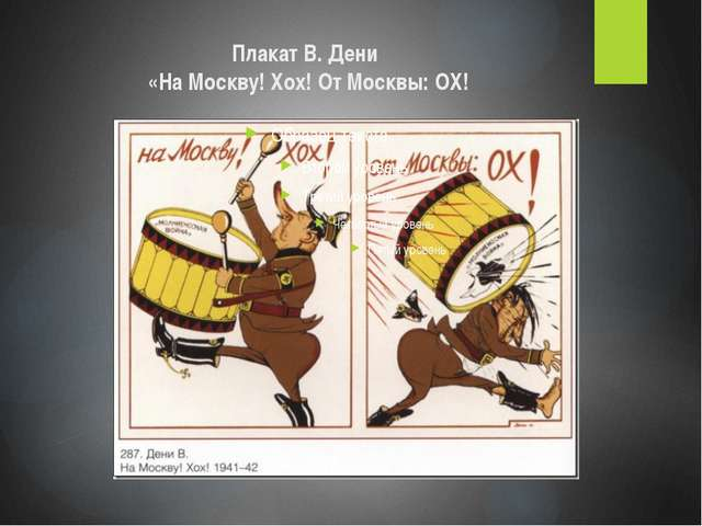 Плакат В. Дени «На Москву! Хох! От Москвы: ОХ!