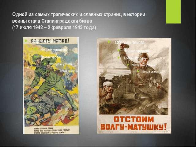 Одной из самых трагических и славных страниц в истории войны стала Сталинград...