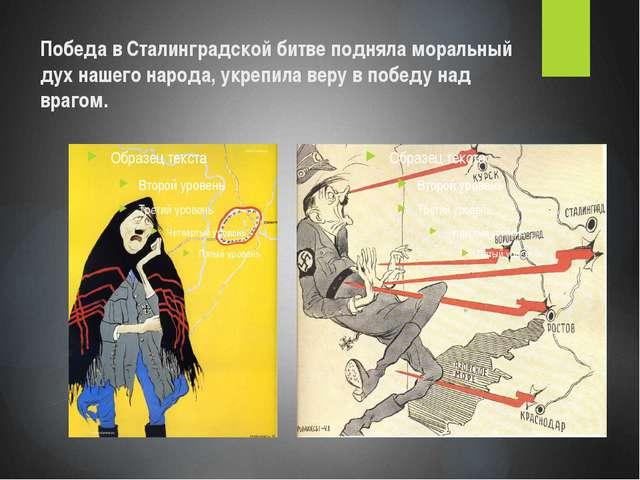 Победа в Сталинградской битве подняла моральный дух нашего народа, укрепила в...