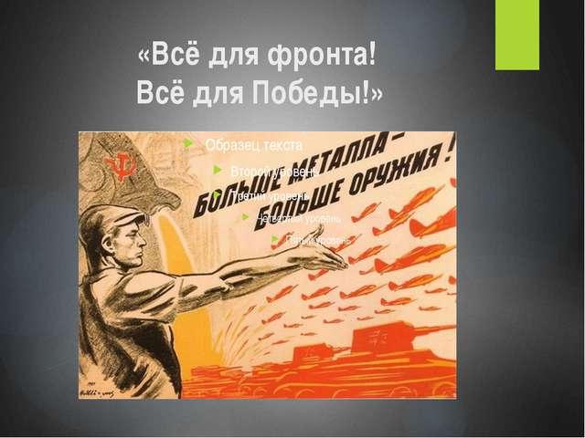 «Всё для фронта! Всё для Победы!»