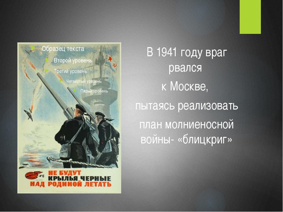 В 1941 году враг рвался к Москве, пытаясь реализовать план молниеносной войн...