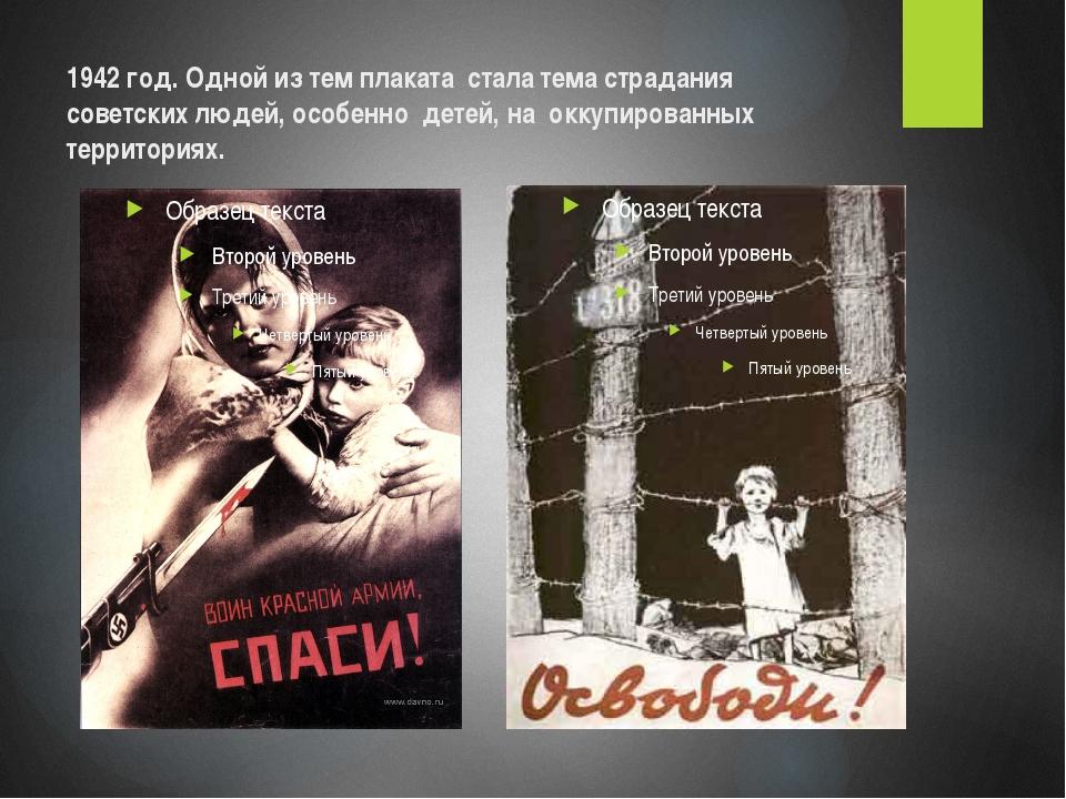 1942 год. Одной из тем плаката стала тема страдания советских людей, особенно...