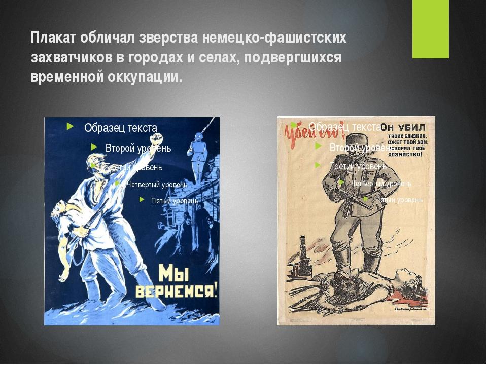 Плакат обличал зверства немецко-фашистских захватчиков в городах и селах, под...