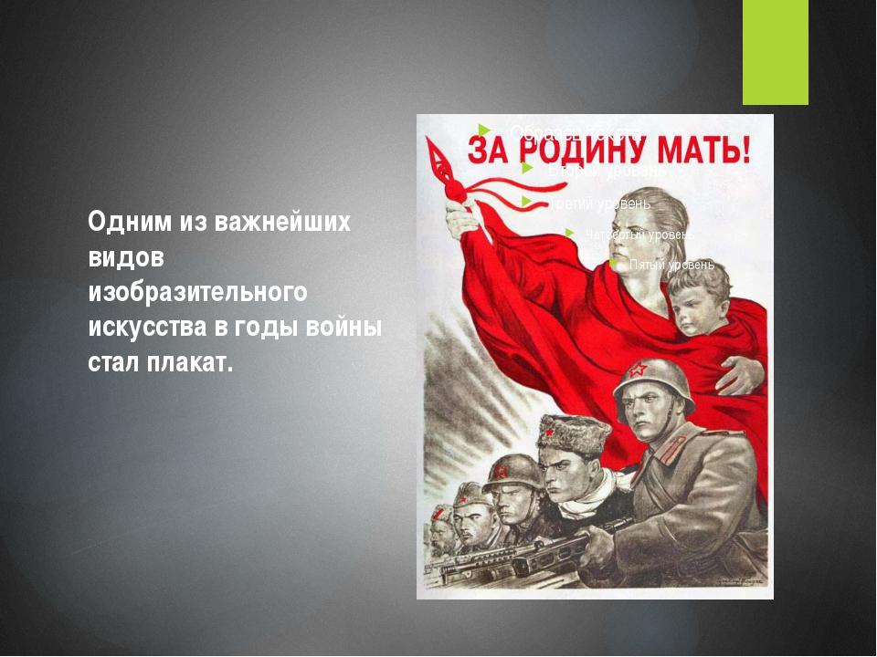 Одним из важнейших видов изобразительного искусства в годы войны стал плакат.