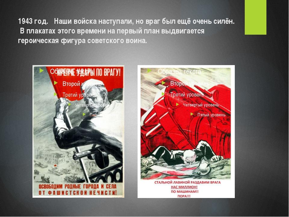 1943 год. Наши войска наступали, но враг был ещё очень силён. В плакатах этог...