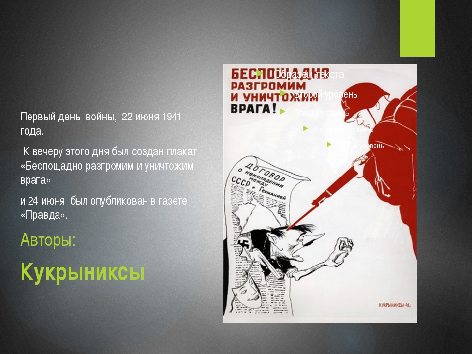 Первый день войны, 22 июня 1941 года. К вечеру этого дня был создан плакат «...