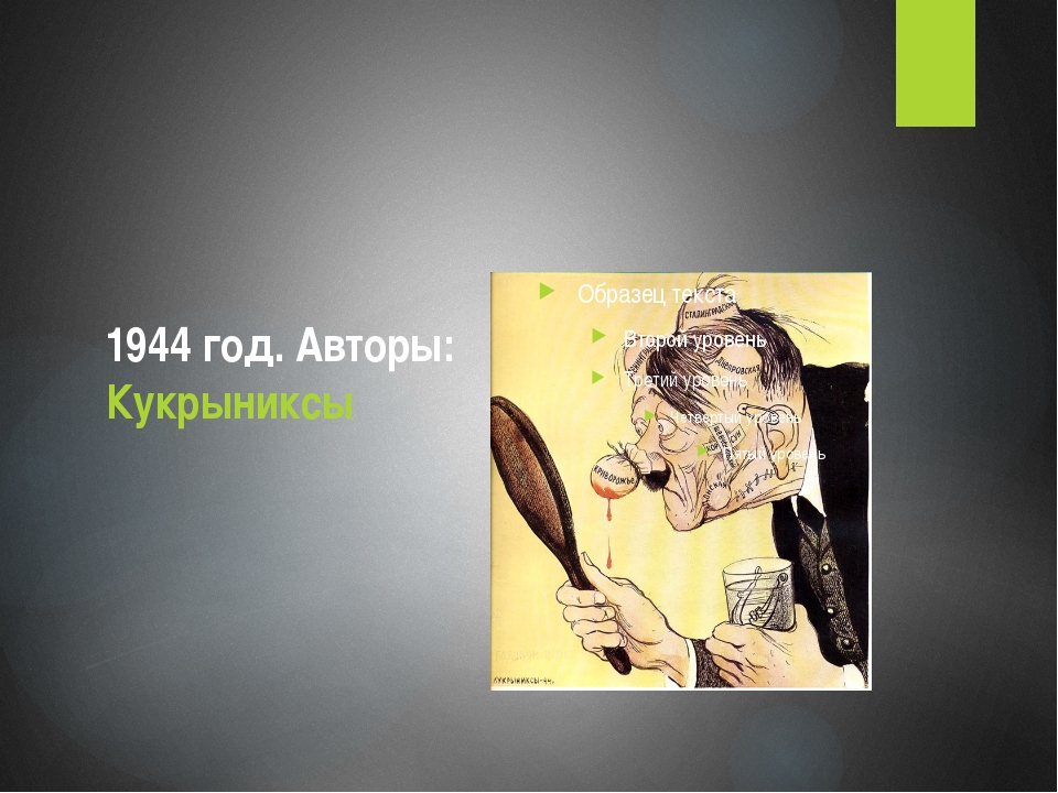 1944 год. Авторы: Кукрыниксы