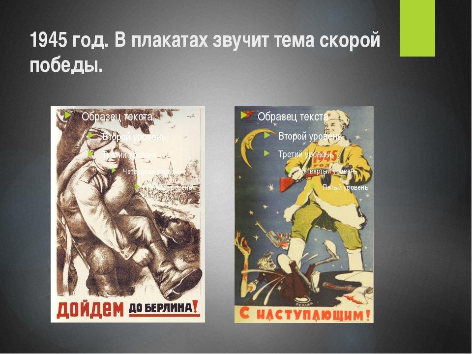 1945 год. В плакатах звучит тема скорой победы.