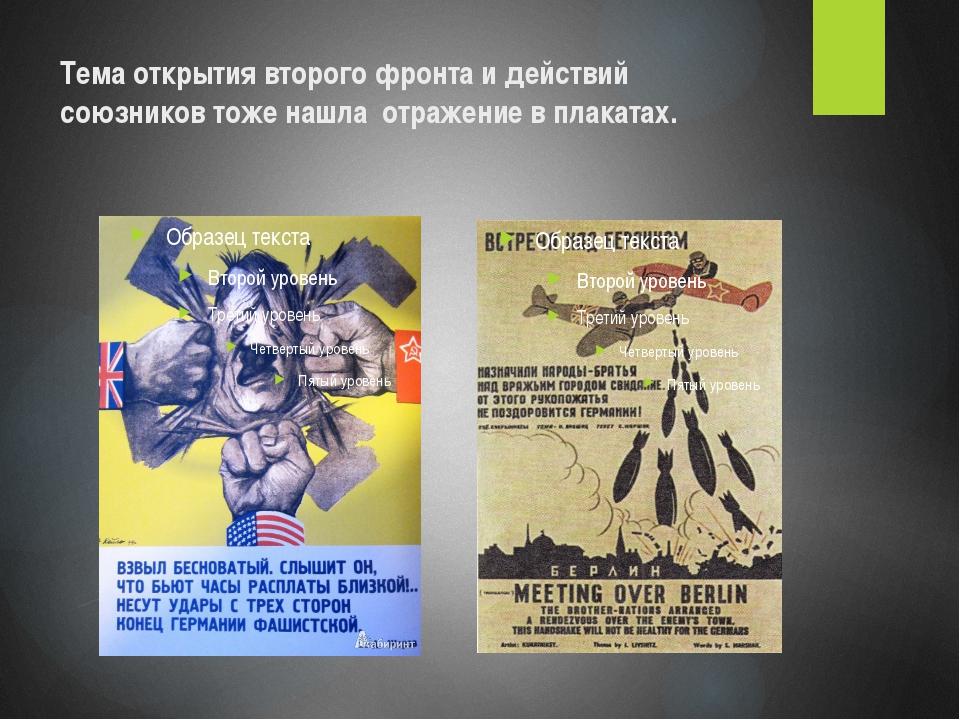 Тема открытия второго фронта и действий союзников тоже нашла отражение в плак...