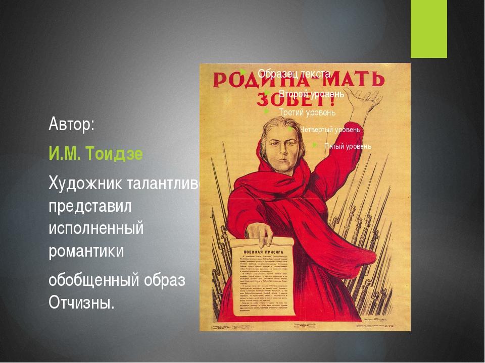 Автор: И.М. Тоидзе Художник талантливо представил исполненный романтики обоб...