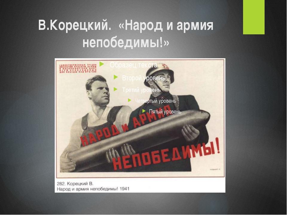 В.Корецкий. «Народ и армия непобедимы!»