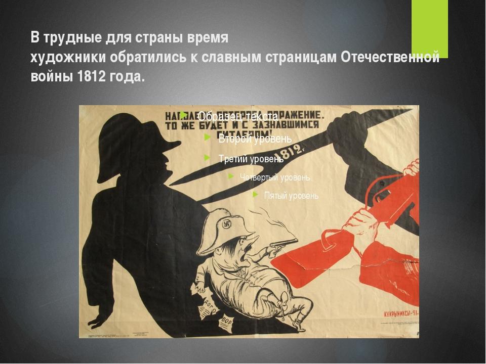 В трудные для страны время художники обратились к славным страницам Отечестве...